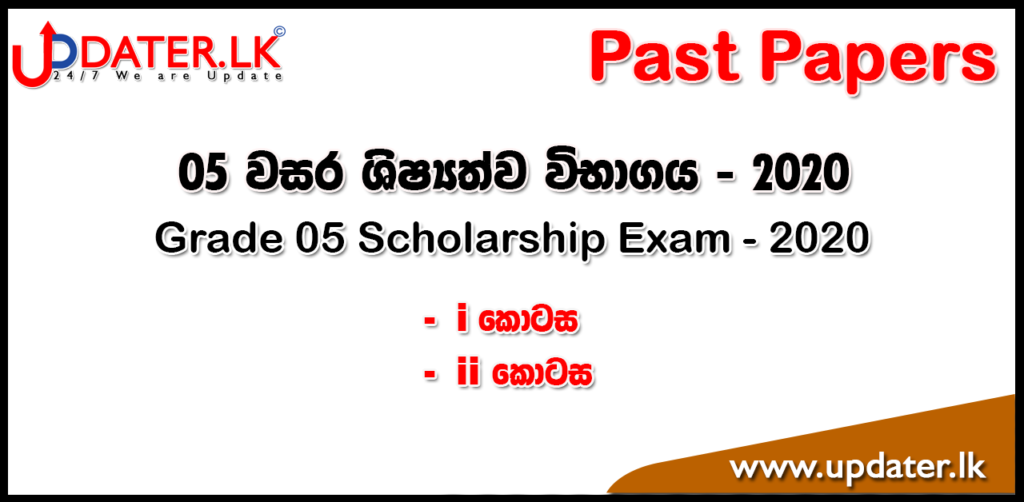 scholarship exam 2020 past papers