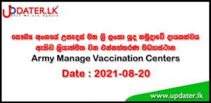 Army Manage Vaccination Centers | 2021-08-20