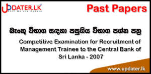 Central Bank exam past papers